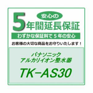 【家電5年延長保証のお申込】 パナソニック アルカリイオン整水器 TK-AS30 用(※商品と同時購入に限ります。)|attack-akiba