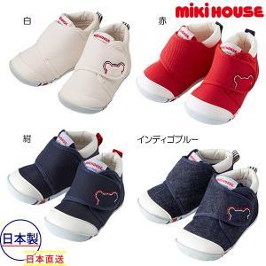 [10%OFF 12/15まで]ミキハウス【MIKI HOUSE】★ファースト シューズ★ (11cm-13.5cm)