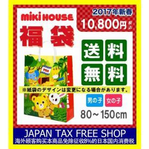 ミキハウス(MIKI HOUSE)1万円(税別)☆2017年新春福袋♪(80cm-150cm)