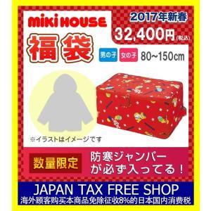 ミキハウス【MIKI HOUSE】3万円☆2017年新春福袋 防寒ジャンバーが必ず入ってる♪(80cm-150cm)