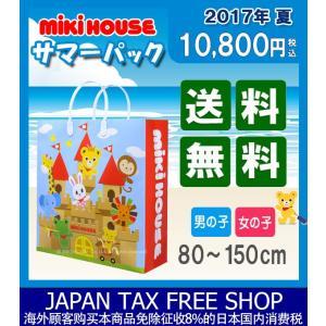 ミキハウス(MIKI HOUSE)ミキハウス1万円(税別)☆サマーパック(福袋) (80cm・90c...