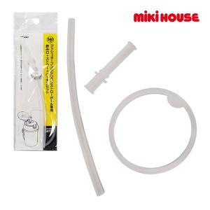 ミキハウス【MIKI HOUSE】340mlストローホッパー用ストロー&パッキンセット