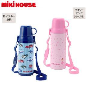 ミキハウス正規販売店/ミキハウス mikihouse リーナ&車◇ステンレスボトル(水筒)(0.6リットル) attackone