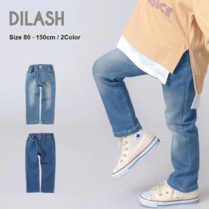 DIL正規販売店/ディラッシュ DILASH ストレッチデニムストレートパンツ(80cm・90cm・100cm・110cm・120cm・130cm・140cm・150cm)|attackone
