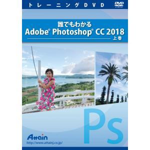 誰でもわかる Adobe Photoshop CC 2018 上巻 演習ファイル付