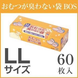 おむつが臭わない袋BOS 大人用 LLサイズ 60枚入 おむ...
