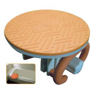 福浴 回転バスタブ座面 S 入浴 浴槽 椅子 手すり付き 介護用品 FKB-10-S