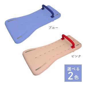 選べる3色 福浴 手すりが近いバスボード ピンク/ブルー/ホワイト  入浴 浴槽 FKB-11-WB