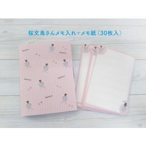 文鳥さんメモ紙セット(桜文鳥の蝶ネクタイ)|attara-iina-workshop