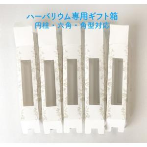 ハーバリウムギフト箱(150ml瓶)六角・丸柱・角型対応★5枚セット(花模様)|attara-iina-workshop