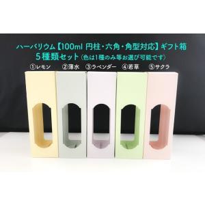 ハーバリウムギフト箱(100ml瓶)六角・丸柱・角型対応(無地カラー)★5枚セット|attara-iina-workshop