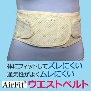腰痛ベルト コルセット 腰サポーター AirFit ウエストベル  L エマイユホワイト腰痛対策 男女兼用 日本製|attaraene