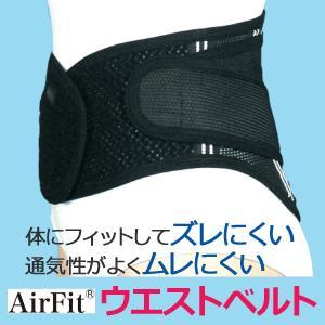 腰痛対策 腰サポーター 腰痛ベルト コルセット AirFit ウエストベルト L アーバンブラック|attaraene