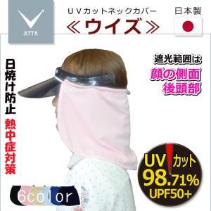 ・耳や耳周り、首回りと頭の側面や後頭部の広い範囲の紫外線対策ができます。  ・お手持ちの帽子やサンバ...