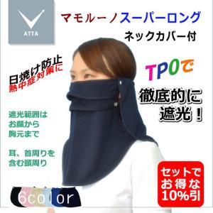 ◆「大切なお肌を紫外線から守る。」は≪マモルーノ≫の願いです! ・・・ネックカバー付で広〜い範囲の遮...