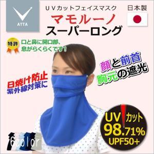 UVカットフェイスマスク マモルーノ スーパーロング 特許の快適な立体構造 活発なアウトドアライフに