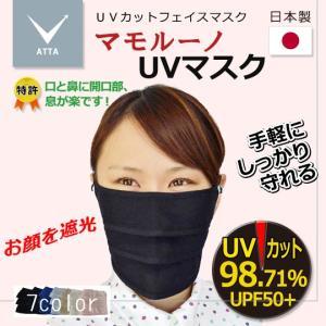 UVカットフェイス マモルーノUVマスク 特許取得・息のし易い  お顔を紫外線から守るーの