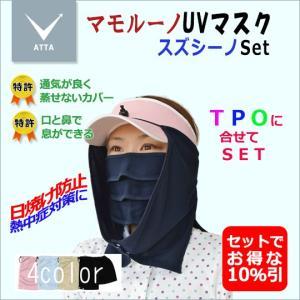UVカットフェイスマスク≪マモルーノ・UVマスク≫日焼け防止...
