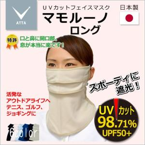 UVカットフェイスマスク マモルーノ ロング 特許の快適な立体構造 口と鼻に開口部 スポーツや屋外活動が楽になりました