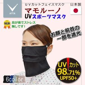 UVカットマスク マモルーノUVスポーツマスク  特許取得 鼻と口の開口部で息が楽 動きの激しいスポーツにOK