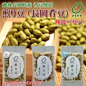 大豆 おやつ 煎り豆 長岡肴豆 15g 味比べセット3種類 9袋×2セット 各種6袋