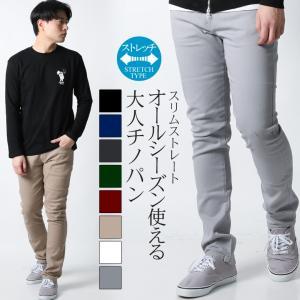 メンズ パンツ ボトムス ストレッチ カラーパンツ チノパン ストレッチチノカラーパンツ|attention-store