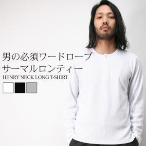 ヘンリーネック Tシャツ メンズ ロンT 長袖 サーマル ワッフル カットソー 白 黒 アメカジ ストリート系 ファッション|attention-store