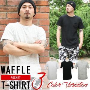 Tシャツ メンズ サーマル ワッフル 胸ポケット カットソー ロング丈 TEE 半袖 アメカジ ストリート系 ファッション|attention-store