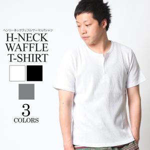 ヘンリーネック Tシャツ メンズ  半袖 サーマルヘンリーネック Tシャツ メンズ 半袖 サーマル ワッフル カットソー 白 黒 アメカジ ストリート系 ファッション|attention-store