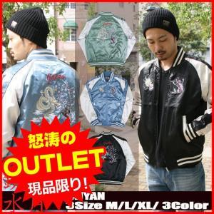 スカジャン メンズ ジャケット 龍 鯉 ドラゴン 刺繍 アウター サテン ベトジャン アメカジ 緑 青 黒|attention-store