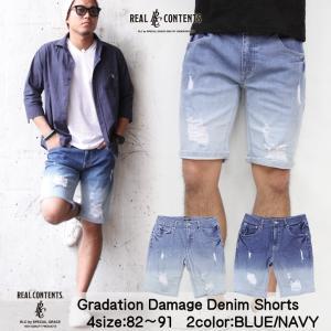 ハーフパンツ ショートパンツ メンズ 涼しい デニム グラデーション ダメージデニム リアルコンテンツ REALCONTENTS ストリート系 ファッション|attention-store