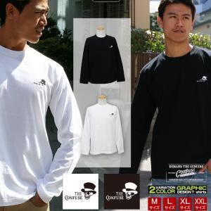 CONFUSE ロンT メンズ 長袖 ブランド コンフューズ 刺繍 ストリート アメカジ スカル 黒 白 大きいサイズ XL XXL ロゴ /3045/|attention-store