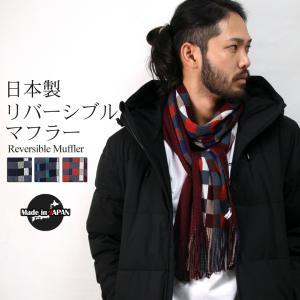 REALCONTENTS マフラー 日本製 リバーシブル メンズ レディース ユニセックス チェック ロング アメカジ リアルコンテンツ ネイビー ワイン|attention-store