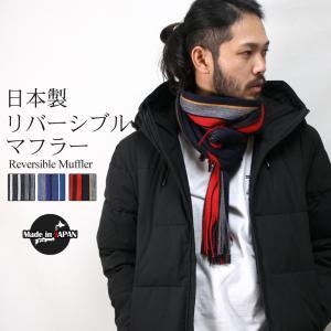 男女兼用 リバーシブルマフラー 日本製  REALCONTENTS/リアルコンテンツ|attention-store