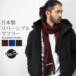 REALCONTENTS マフラー 日本製 メンズ レディース ユニセックス 無地 リバーシブル ロング アメカジ リアルコンテンツ 黒 ブラック ブルー ワイン|attention-store