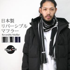 REALCONTENTS マフラー 日本製 リバーシブル メンズ レディース ユニセックス ストライプ ロング アメカジ リアルコンテンツ グレー ブラック ネイビー|attention-store