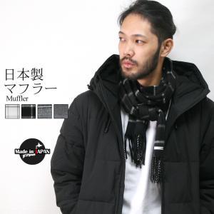 REALCONTENTS マフラー 日本製 リバーシブル メンズ レディース ユニセックス ストライプ ロング アメカジ リアルコンテンツ ホワイト ブラック チェック|attention-store
