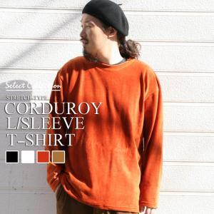 ロンT メンズ Tシャツ ストレッチ コーデュロイ オーバーサイズ ワイドシルエット 長袖Tシャツ ロンティー カットソー トップス M L LL 2L XL|attention-store