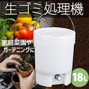 生ごみ処理機 家庭用 バイオ式 生ゴミ 処理機 18L キッチン 野菜 肥料 土 リサイクル エコ 家庭菜園 有機肥料 液肥 環境保護 防臭 消臭 庭