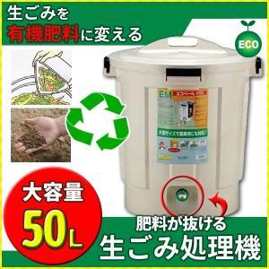 大容量!50L  ごみが発酵堆肥に変身! 家庭で余った生ゴミ等で土作りに大切な有機堆肥が作れます。 ...