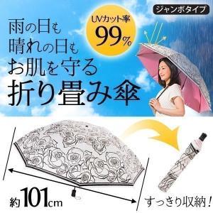 日傘 晴雨兼用 折りたたみ 99%UVカット 遮光 おしゃれ...