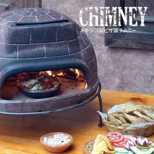 ピザ窯 家庭用 チムニー アウトドア MCH060 ピザ 窯 庭 屋外 おしゃれ 小型 ストーブ 暖房 パン グラタン 可愛い バーベキュー ドーム型