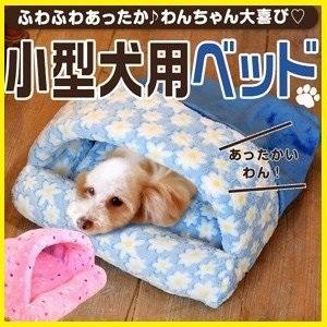 犬 ベッド ドーム ハウス 冬 ペット おしゃれ ドーム型 小型犬 暖かい あったか クッション付 室内 テント ドッグハウス 防寒 ミニ 愛犬 ハウス