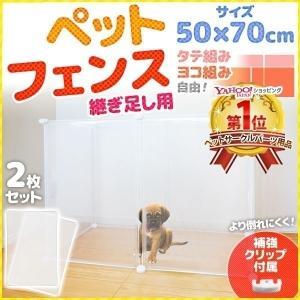 ペット フェンス 犬 猫 70×50cm 継ぎ足し用 2枚組 軽量 置くだけ 侵入防止 ベビー サークル 赤ちゃん ペットゲート サークル ケージ