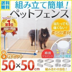 ペットフェンス 透明 犬用 8枚 ペットゲート サークル 犬 猫 小型犬 室内 階段 ペット用品 置くだけ 屋外 柵 ケージ ペットガードフェンス サークル|attention8-25