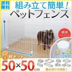 犬 ペットフェンス ケージ サークル 8枚組 50×50cm 室内 屋外 網目 置くだけ キッチン 階段 トイレ 柵 仕切り ゲージ ベビー ゲート
