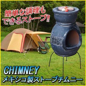 チムニー ストーブ メキシコ製 MCH8880 おしゃれ チムニーストーブ 屋外 陶器 窯 暖炉 アウトドア バーベキュー 家庭用 可愛い 陶器製