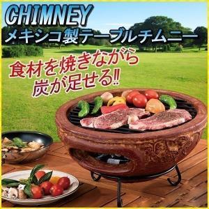 チムニー メキシコ製 卓上タイプ MCH4426 屋外 家庭 テーブルチムニー おしゃれ 窯 庭 アウトドア バーベキュー 七輪 小型 コンロ BBQ