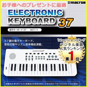 電子キーボード37 キーボード ピアノ 電子ピアノ MCT-11 電子 楽器 おもちゃ プレゼント 子供 コンパクト 入門 音楽 ホワイト 多機能