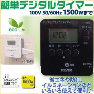 スイッチを簡単に自動で入/切できるデジタルタイマー付きコンセント 一度のセットで毎日または曜日ごとに...